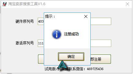【破解软件】淘宝心级用户搜索,破解版!--多酷分享!