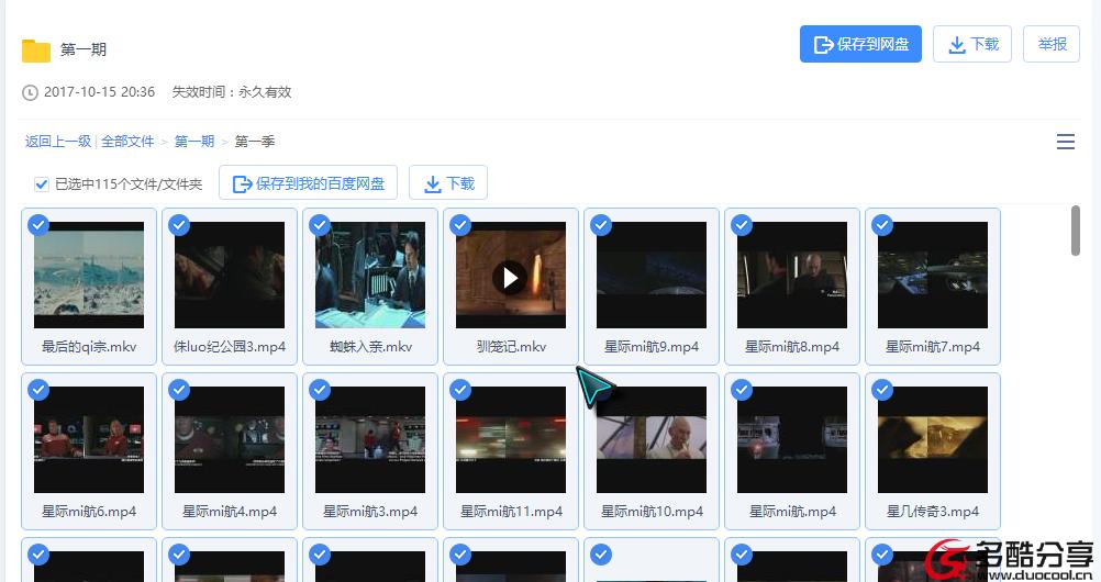 【影视合集第一期】第一季 、第二季 共201部电影!百度网盘,存下来慢慢看吧!
