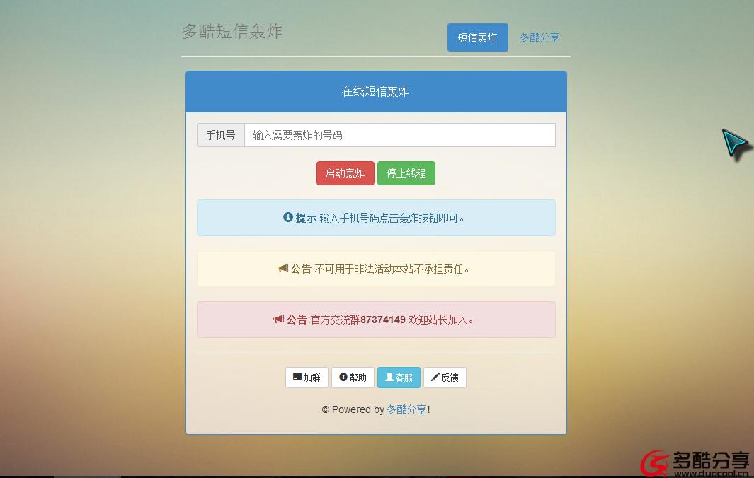 【VIP源码】多酷短信轰炸源码,自由更换短信接口!--多酷分享