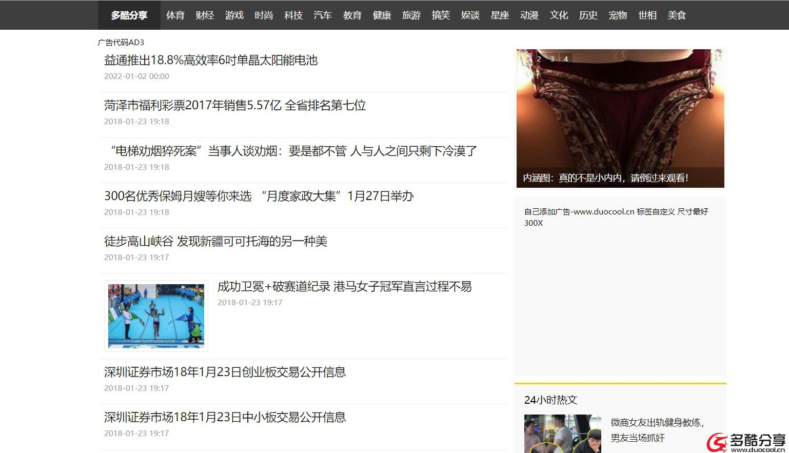 【源码分享】新闻小偷采集站源码,自动更新。多酷分享-Www.DuoCooL.Cn