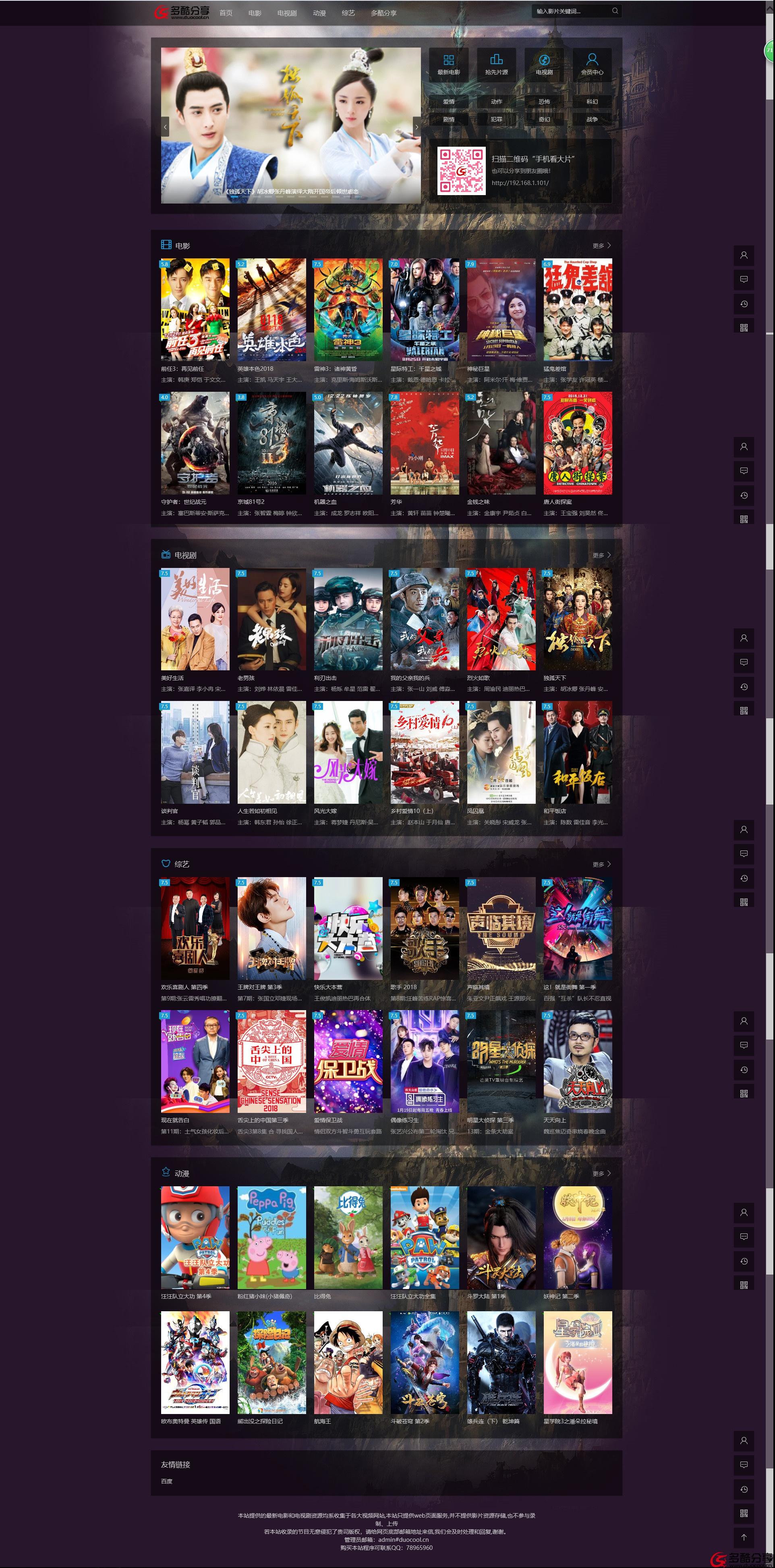 【网站源码】电影自动采集网站,自带接口,会员系统,充值卡!--多酷分享(www.duocool.cn)