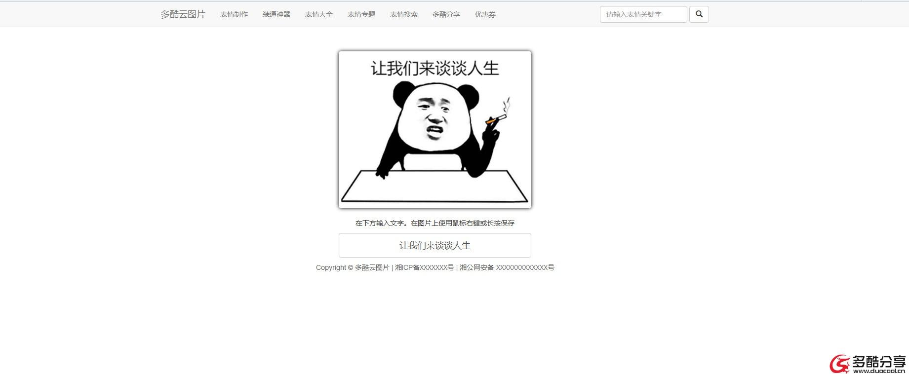 【网站源码】斗图类源码,自己研究用的,图片不多,自行添加!---多酷分享(Www.DuoCooL.Cn)