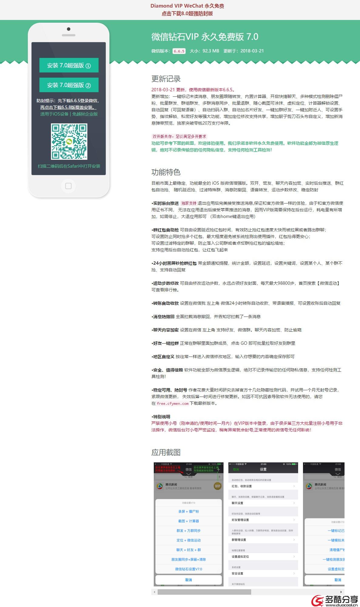 【软件分享】微信钻石VIP 永久免费版 8.0 多酷分享