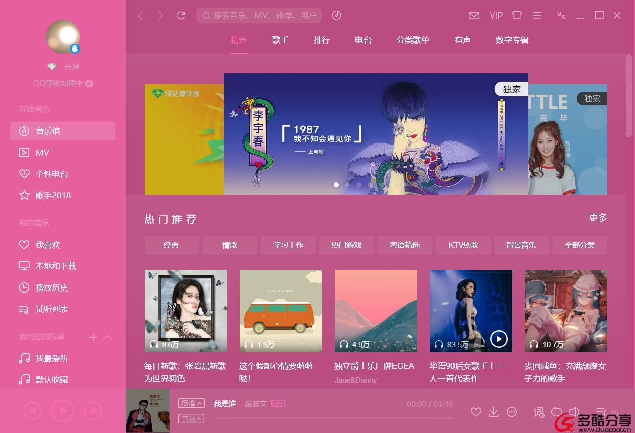 【破解软件】QQ音乐最新绿色破解版---多酷分享