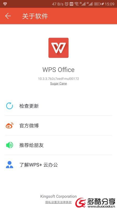 【破解软件】WPS 华为定制版 WPS Office 10.3.3 无广告!
