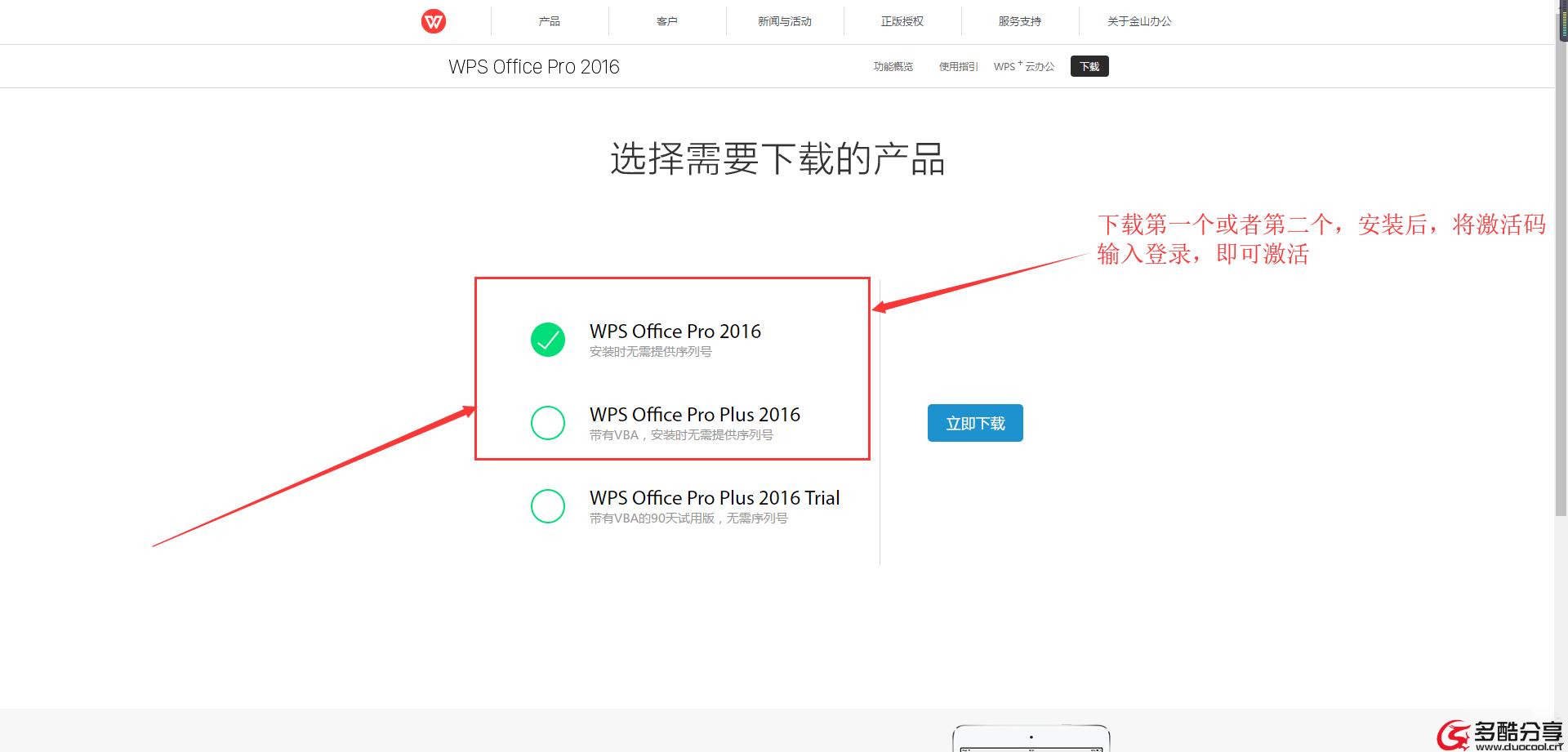 【激活码】WPS 正版激活码 ,官方下载直接激活!--多酷分享(Www.DuoCooL.Cn)