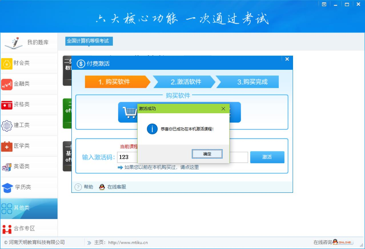 【破解软件】命题库保过版---多酷分享(Www.DuoCooL.Cn)